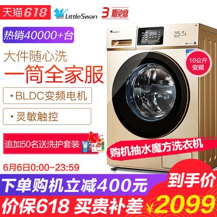 小天鹅洗衣机怎么样,质量究竟如何,求助!是名牌吗,小天鹅洗衣机什么品牌
