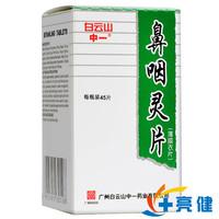 Один нос глотка дух лист 0.39g*45 лист *1 бутылка / коробка