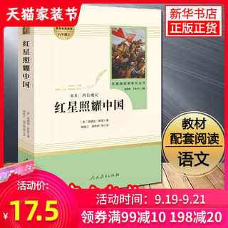 The red star shines on the Chinese People's Education Edition Genuine Junior High School Edition Eighth Grade Shang and West Traveling Comic Edgar Snow can take insects masterpiece reading curriculum series of classic literature masterpiece best-selling books ranking