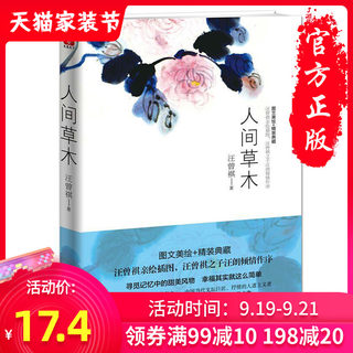 Genuine spot human grass and trees Wang Zengqi's works Prose essays Local customs and customs travel knowledge of classic prose collections of flowers, birds, insects and fishes Graphic beautiful paintings Xinhua Bookstore Genuine best-selling books Ranking List
