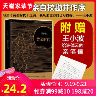 Spot quick release Golden age Wang Xiaobo's classic work Hardcover commemorative edition of the 20th anniversary of his death Li Yinhe personally wrote a preface to commemorate the special income precious manuscripts Modern and contemporary literature Novel best sellers