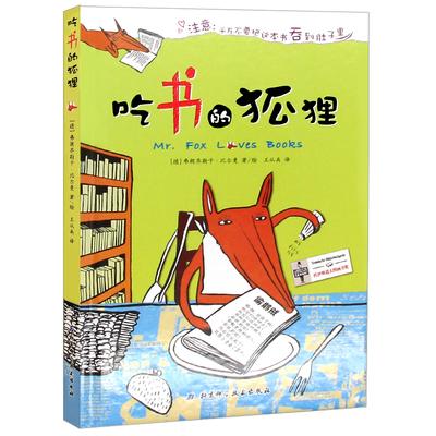 吃书的狐狸(精) 儿童读物/教辅 弗朗齐斯卡·比尔曼 北京科技出版 宝宝幼儿绘本图书 0-3-6周岁国外获奖 正版硬皮精装幼儿园故事书