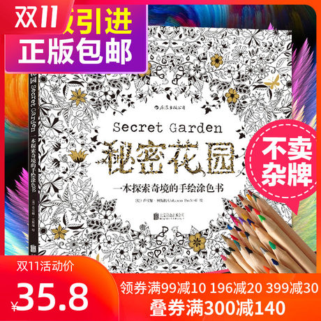[Zhonghua with 36 colors of lead] Secret Garden Coloring Book Coloring book of genuine adult children coloring books explore the wonderland of hand-painted color painted graffiti decompression adult coloring book painting genuine