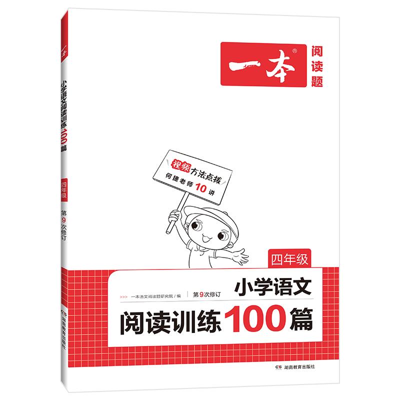 【一本】四年级小学语文阅读训练100篇