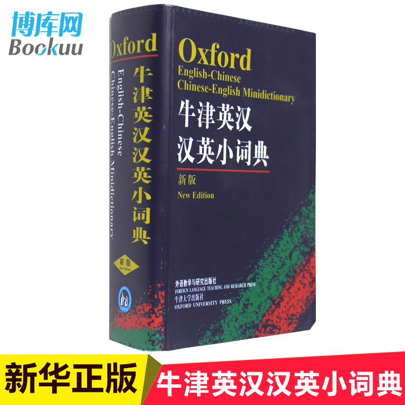 The new Mini Portable version of the Oxford English-Chinese-English  Dictionary English portable dictionary Junior High School students  English-Chinese