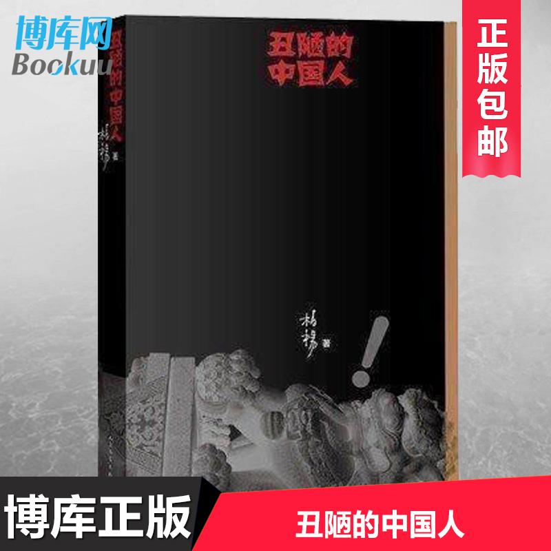 正版包邮 丑陋的中国人 强烈批判中国人脏 乱 吵 反省中国人的 中国人国民性的负面 现代文学作品 柏杨 人民文学出版社 新华正版