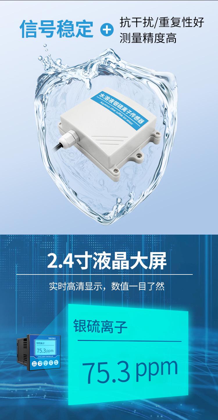 水溶液银硫离子传感器