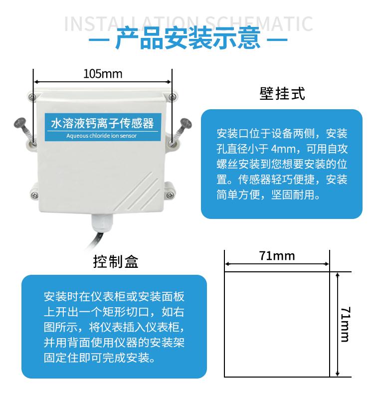 水质钙离子传感器
