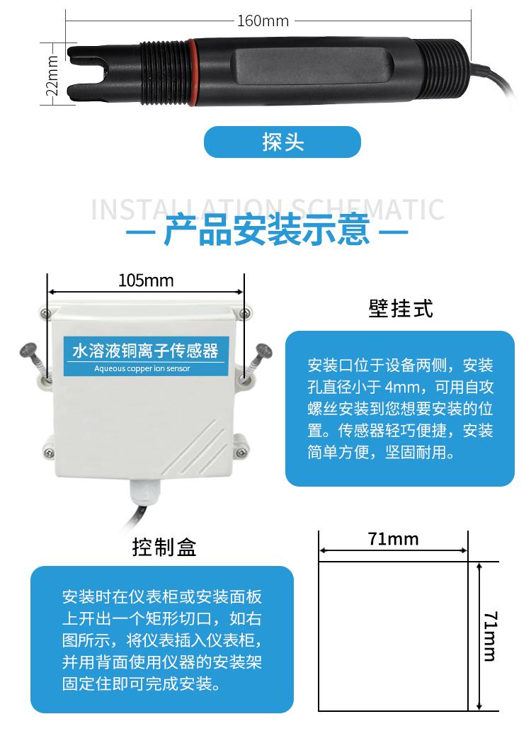 水质铜离子传感器