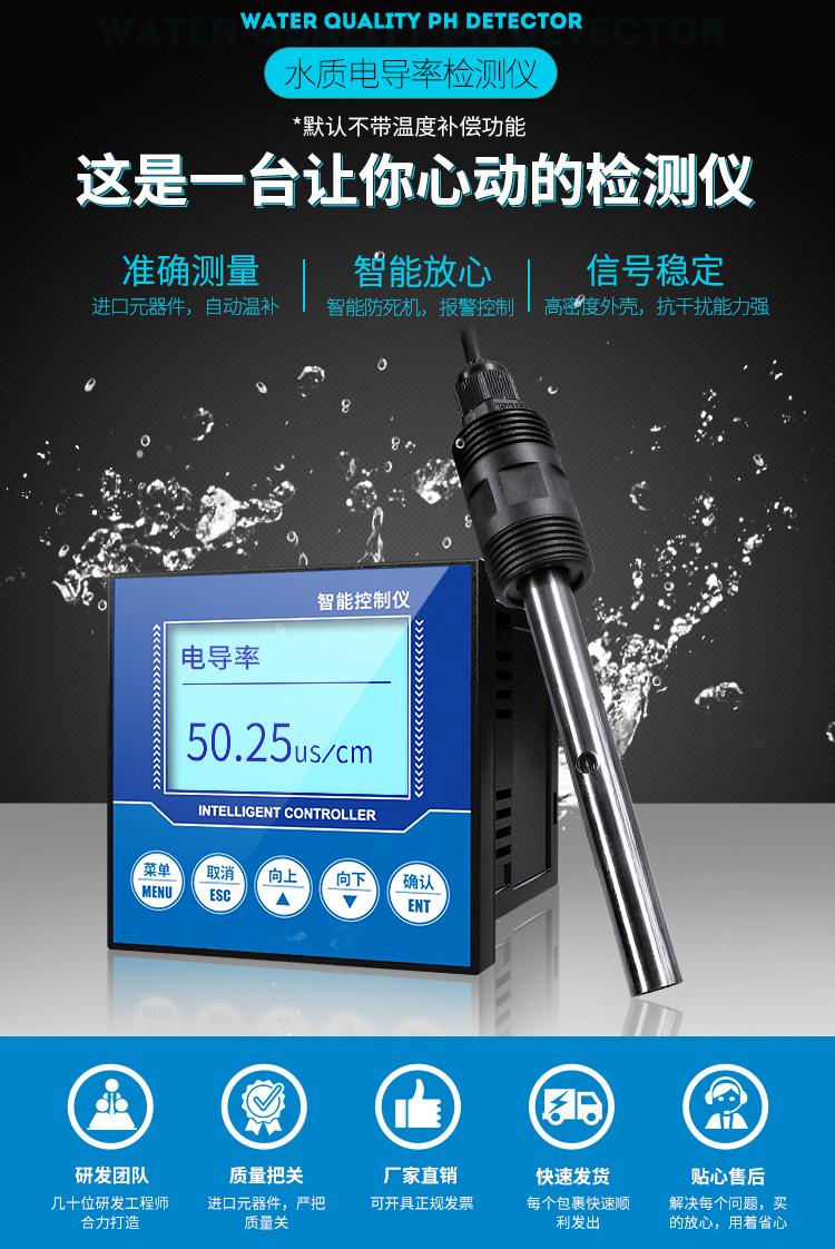 水质EC/电导率仪