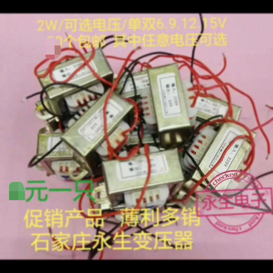 2W AC power transformer unit price 3 3 yuan a 22 only