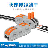 Wire connector 2-position universal quick terminal soft and hard wire butt terminal quick connector two in and two out