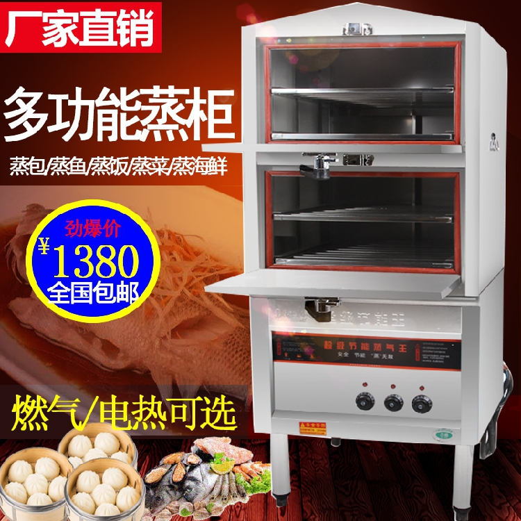 Seafood Steamer Multi Functional Commercial Steam Bag Machine Gas Electric Steamed Fish