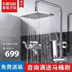 东鹏卫浴洁具 冷热淋雨龙头精铜淋浴方形三出水龙头花洒套装2149