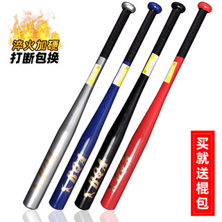 Baseball bat legal self-defense weapon baseball bat male on-board fight iron bat bat baseball bat children