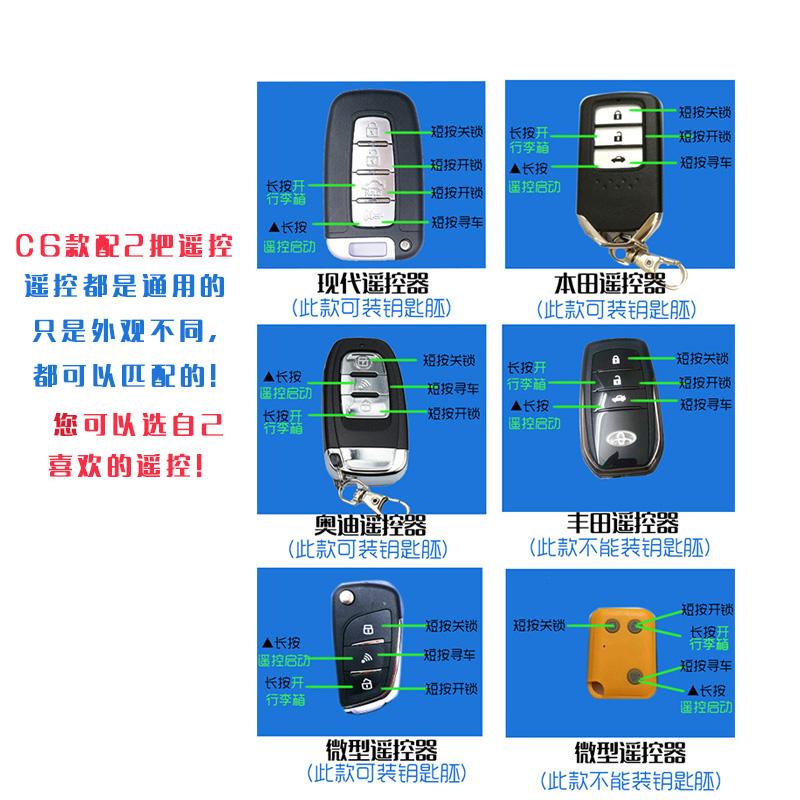 Автомобильная сигнализация Yuguang  C6 12v