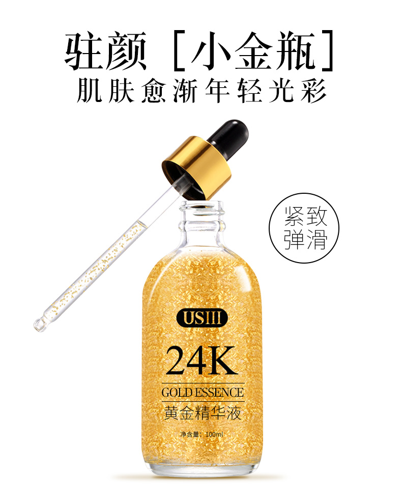 【100ml】24k黄金精华液原液