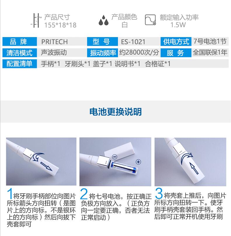 ES1021匹奇超声波震动电动牙刷 深度清洁降低牙龈出血牙刷11