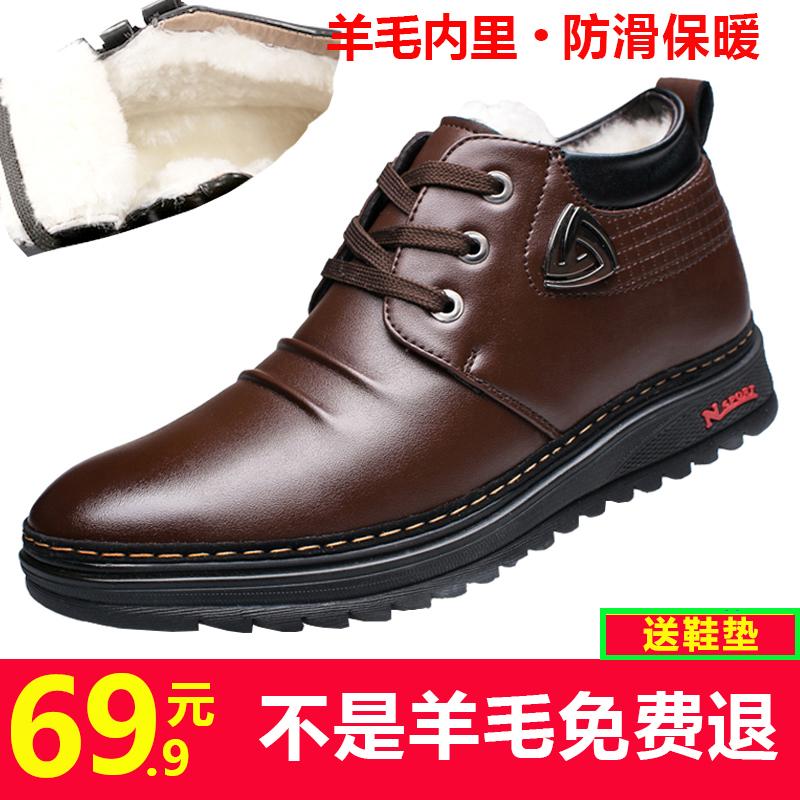 休闲棉鞋男冬季韩版潮鞋青年加绒羊毛短靴子中老年爸爸保暖皮鞋男