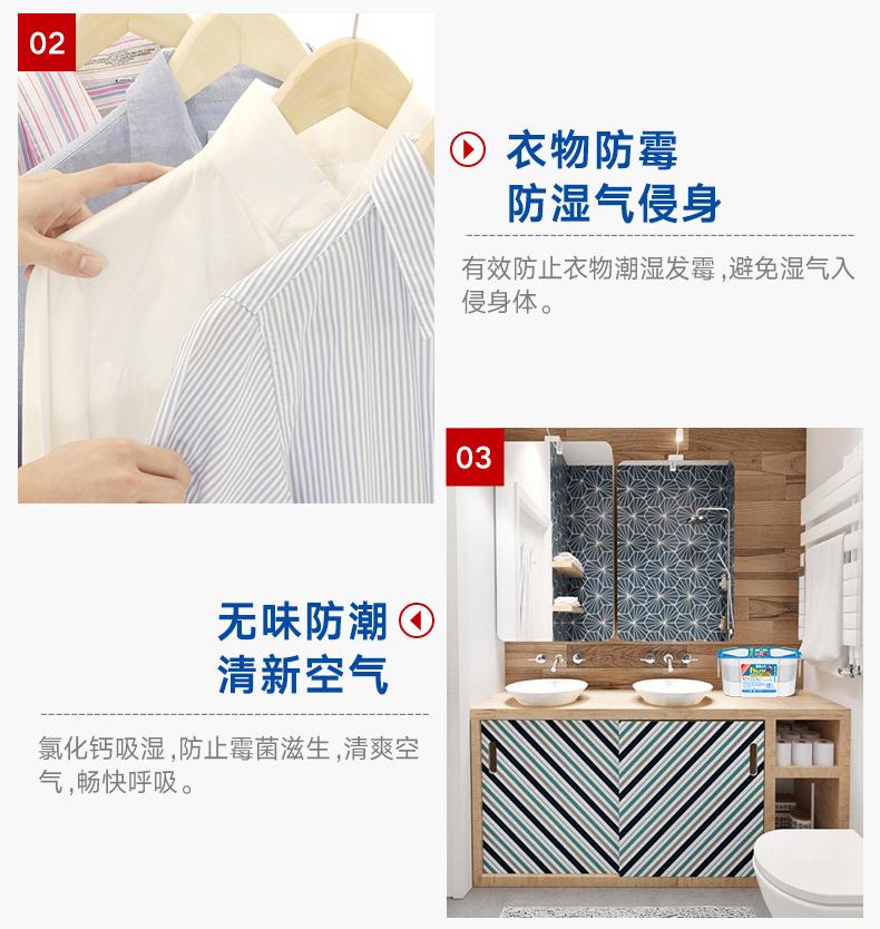 日本 白元 高效防霉除湿盒 6盒 每盒吸水400ml 图4
