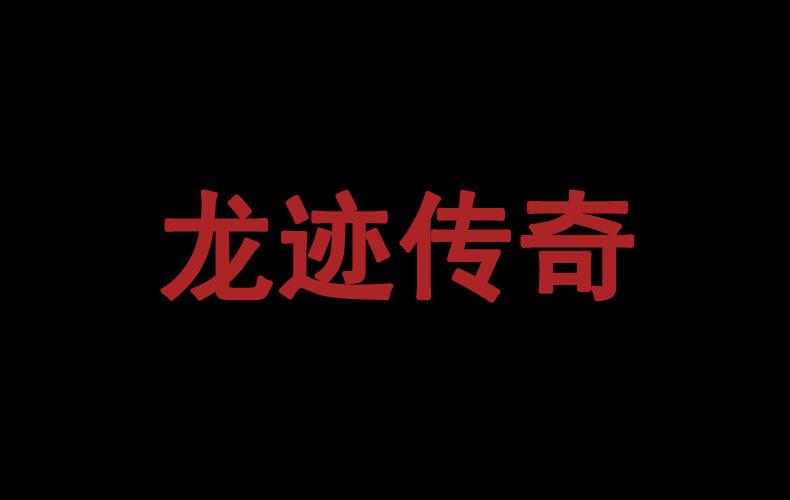 《龙迹传奇》散人天堂经典耐玩免费下载