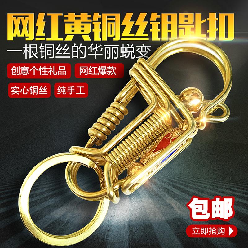 网红女士创意个性手工纯汽车黄铜不锈钢丝礼品钥匙扣链男小鸟腰挂