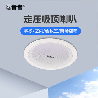 Fire ceiling speaker embedded ceiling mounted ceiling sound background music public broadcasting speaker 3W