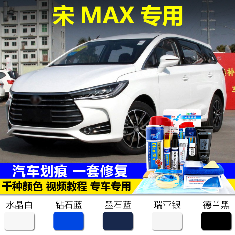 Byd Song Max Crystal White Paint Pen Diamond Blue Car Modified Special Self Painted Scratch