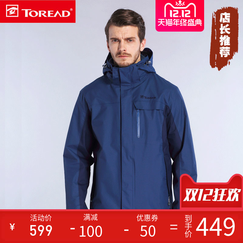 探路者新款秋冬外加衣外套潮牌三合一户防水绒加厚冲锋两男女件套