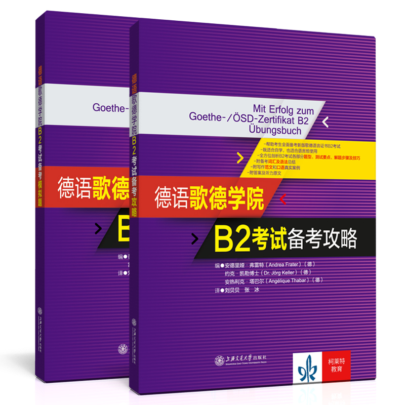 Usd 1889 German Goethe Institut B2 Exam Preparation German Goethe
