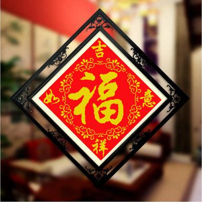 【吉祥如意福】中国风十字绣