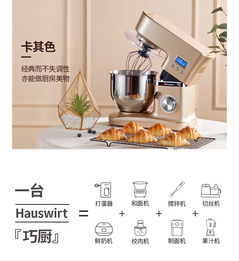 Hauswirt 海氏 HM740 多功能厨师机 京东yabovip2018.com折后¥479