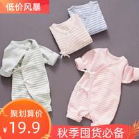 Новый Сырая одежда на младенца Женский монах демисезонный тонкий стиль мужской детские Харбин цельный костюм новорожденный чистый хлопок Пижамное летнее платье
