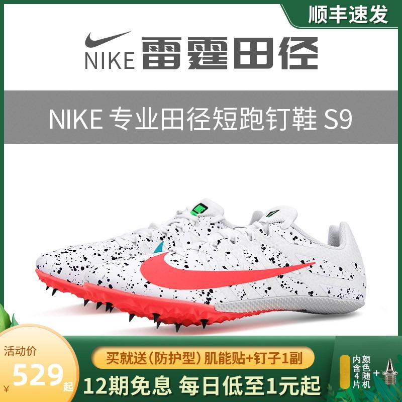 雷霆田径Nike耐克钉鞋S9M9田径短跑男女训练体考四项中长跑钉子鞋