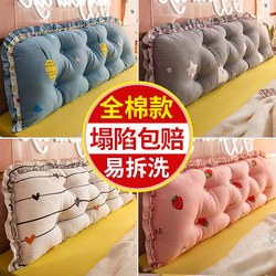 Korean version of cotton headboard large cushion soft bag can be removed and washed on the bed full cotton large back sofa long pillow bed back