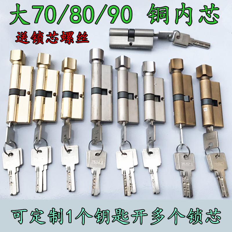 USD 10.14] Large 70 lock cylinder Universal Type 80 channel single on