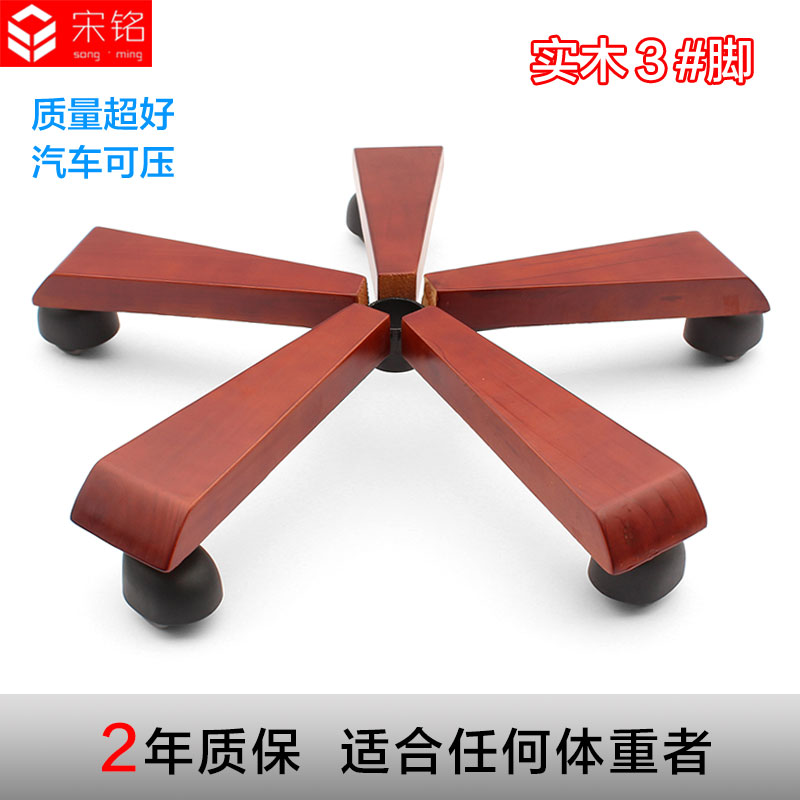 Thickened Swivel Chair Base Solid Wood Star Tripod Computer Hardware Foot Chis Office