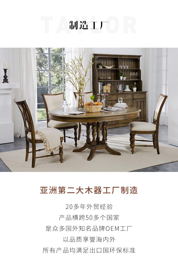 810116-тейлор обеденный стол стул -двойной цвет _17.jpg