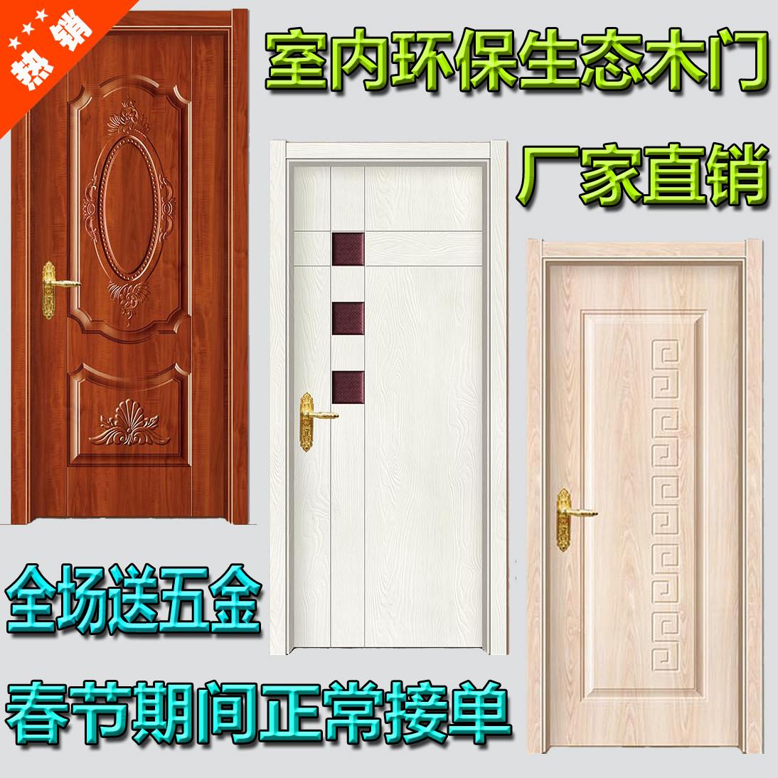 生态木门室内门套装门定做含门套钢木门免漆门烤漆门实木门带亮窗