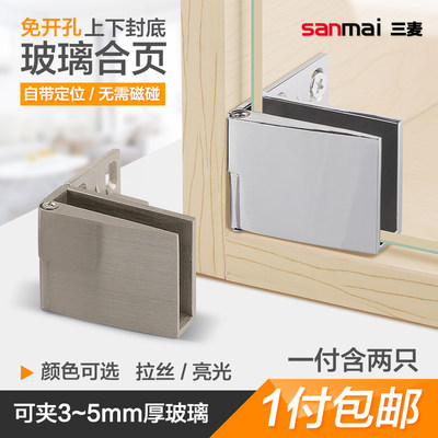 Glass hinge cupboard door glass upper and lower hinge free hole glass hinge wine cabinet display cabinet glass door hinge