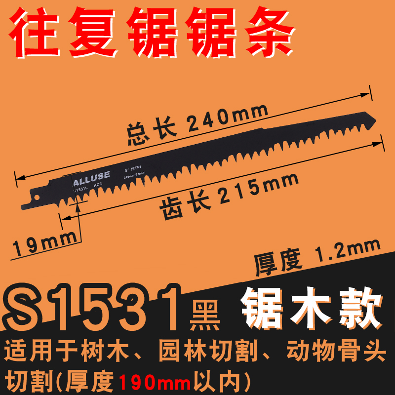 Черный S1531 пиломатериал длиной 240 мм