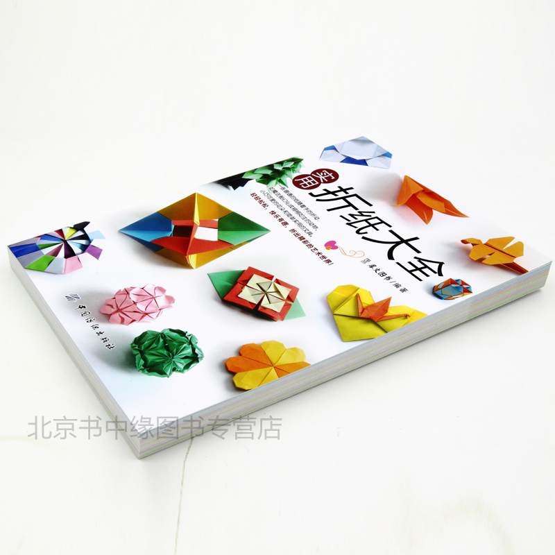 Genuine Origami Book