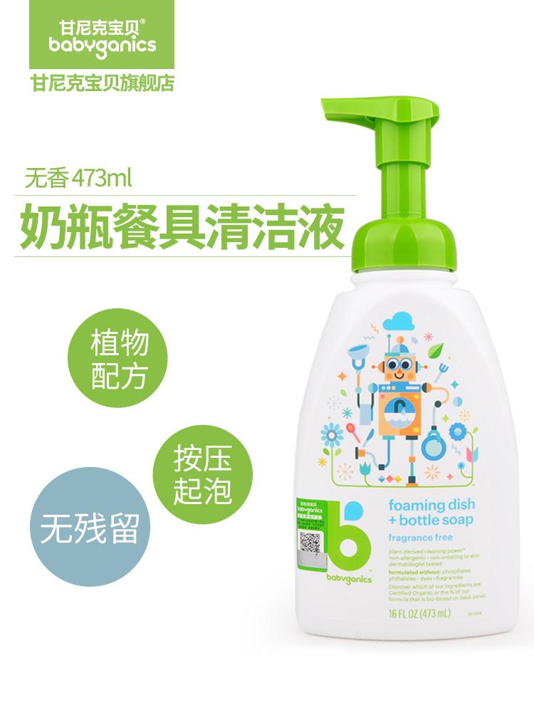Gannick Baby Ganics Baby Bottle Cleaner Foam Cleaner Baby Tableware Cleaner.