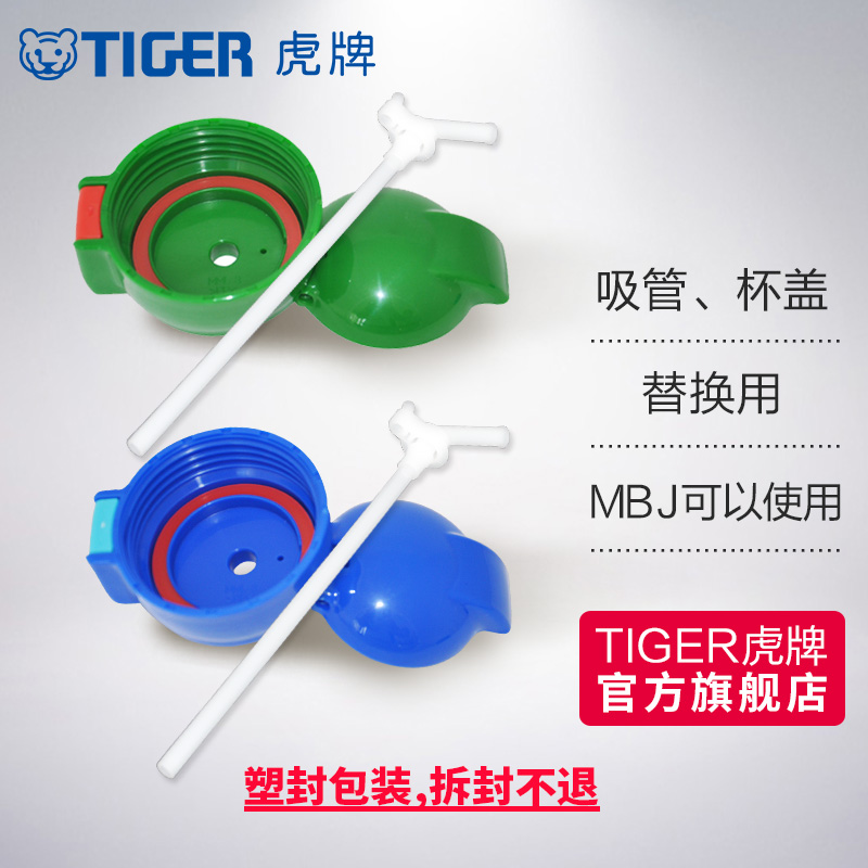 Tiger tiger straw cup cover accessories children's insulation cup MBJ-C06C MML-C06C MBR-S replacement
