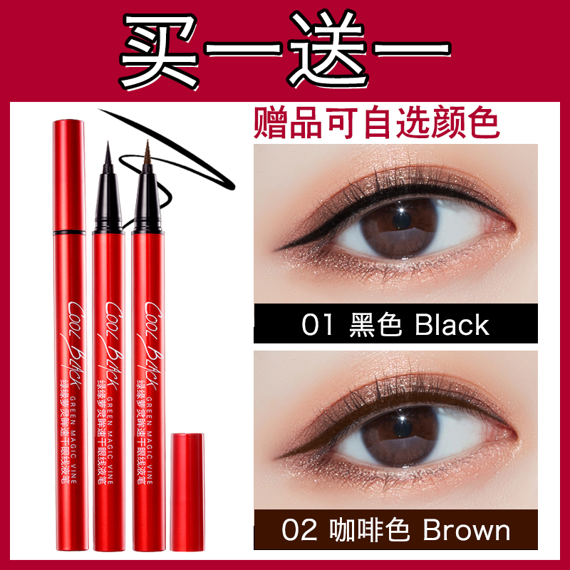 Beauty Essentials Eyeliner Long-lasting Non-staining Waterproof And Sweat-proof Seal Eyeliner 3 Sets Of Non-marking Big Eyes Fixed Makeup Beginner Eyeliner Sturdy Construction