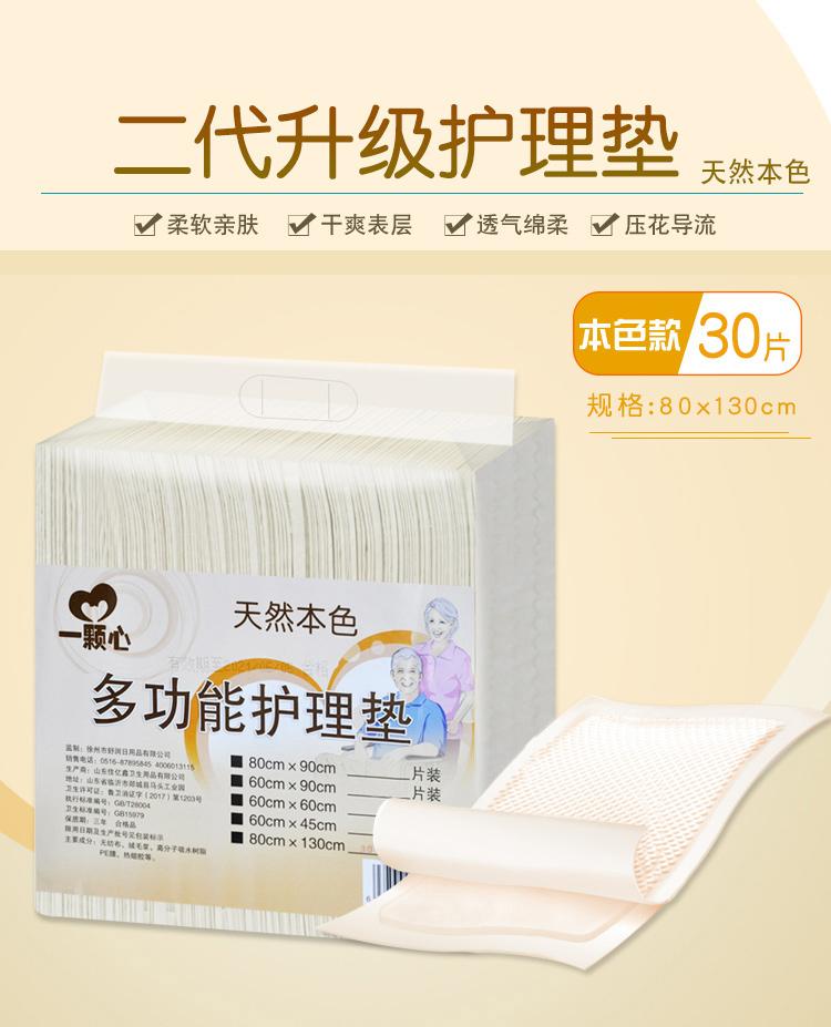 特大号成人看护垫医用护垫加大纸尿垫老人用防尿垫尿不湿详细照片