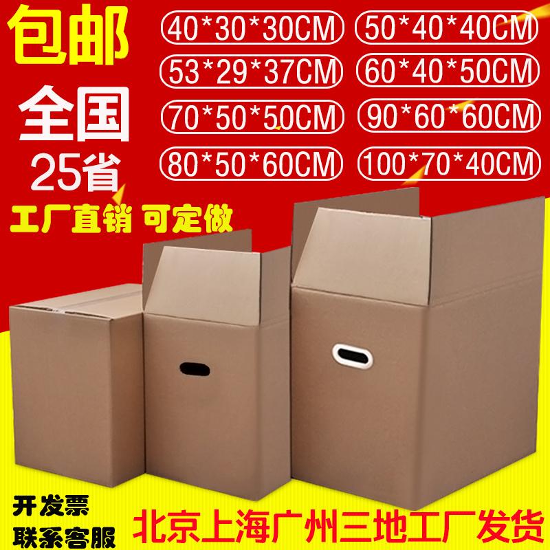 搬家纸箱特大号五层特硬加厚搬家用收纳箱子打包纸箱定做定制纸箱