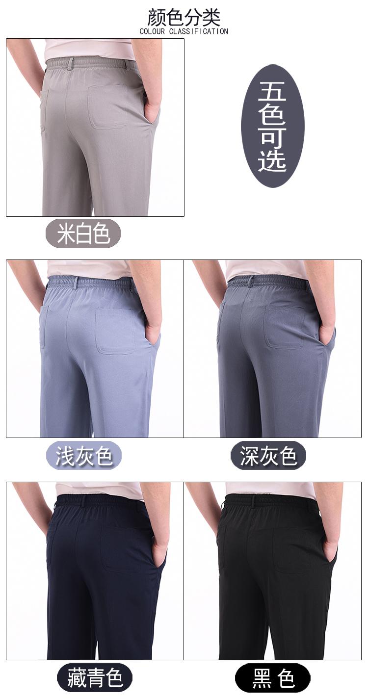 Cha quần nam mùa hè trung niên siêu mỏng băng lụa đàn hồi thắt lưng quần âu trung niên kích thước lớn lỏng quần
