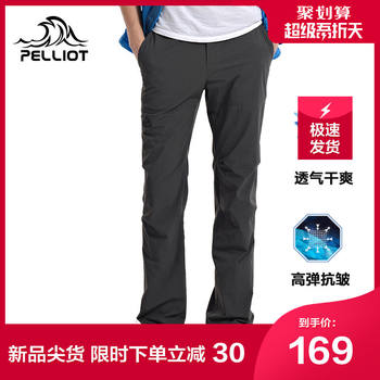 Percy and outdoor leisure quick-drying pants Ms. male summer quick-drying pants stretch loose motion mountaineering Trousers