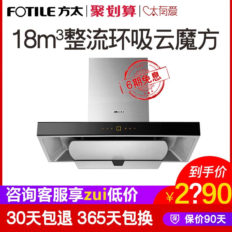 Fotile-方太 CXW-200-EMD2T-EMD6T特價云魔方3頂吸歐式抽油煙機